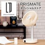 リビングファン PR-F065 PRISMATE プリズメイト 公式店 コードレス ミニ リモコン&モバイルバッテリー機能付 おしゃれ USB充電 卓上扇風機 涼しい 熱中症対策