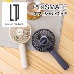 ハンディーファン PRISMATE プリズメイト PR-F072 公式店 静音 アロマトレー付 充電式 USB 卓上扇風機 涼しい おしゃれ ミニ扇風機 携帯扇風機 かわいい