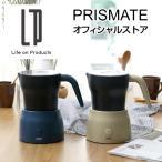 ホームカフェメーカー Moco mini 楽しく使えるレシピブック付 PR-SK015 PRISMATE プリズメイト 公式店 ブレンダー ラテアート 新生活 プレゼント ギフト