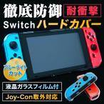 スイッチ ハードカバー ブルーライトカット 液晶保護ガラスフィルム付き ケース 保護カバー switch Joy-Con 取外自由