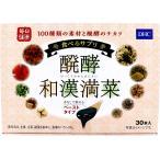 DHC 食べるサプリ 醗酵和漢満菜 30包