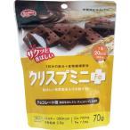 ヘルシークラブ クリスプミニFe 小粒クッキー チョコレート味 70g入