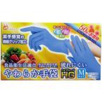 やわらか手袋 HG(ハイグレード) スーパーブルー Mサイズ 50枚入