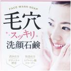 毛穴スッキリ洗顔石鹸 HYS-SKE 80g