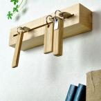 キーフック 壁掛け 木製 玄関 鍵掛け おしゃれ オシャレ 日本製  カッコいい 新築祝い 開店祝い カッコイイ お洒落 人気 斬新 個性的 鍵置き 友達