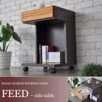 ショッピングサイドテーブル サイドテーブル 和風 モダン ナイトテーブル -FE- ブラウン