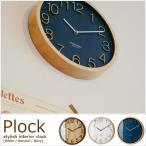 オシャレ 壁掛け時計 Plock 北欧 カフェインテリア おしゃれ 掛け時計 カッコイイ 木製フレーム 電波時計