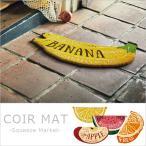 カワイイ 玄関マット コイヤマット -フルーツ- 海外風 外国風 かわいい 可愛い オシャレ 敷物 レモン オレンジ リンゴ スイカ バナナ 果物