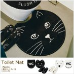 カワイイ オシャレ トイレマットセット 3点セット 蓋カバー トイレカバー スリッパ 洗浄便座  おしゃれ かわいい ネコ 猫 にゃんこ ねこ くま  アニマル