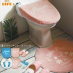 かわいい トイレマットセット トイレタリー3点セット [フタカバー(洗浄便座用) マット スリッパ] おしゃれ カワイイ カッコイイ ハワイアン オシャレ