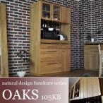 食器棚 天然木 キッチンボード ダイニングボード -OAKS- ナチュラル