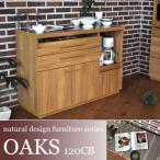 カウンターボード 天然木 キッチンカウンター -OAKS- ナチュラル