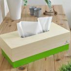 ツートンカラー 木製 ティッシュボックス ティッシュケース BLOCKS