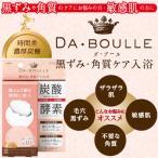 ダブール 炭酸酵素 1個 ホワイトローズ&プレミアムピンクローズの香り DA・BOULLE  スパ 酵素配合  入浴剤   黒ずみ・角質 ケア