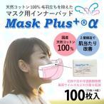 マスク用インナーパッド Mask Plus +α 100枚入 ウイルス対策 花粉対策 使い捨てシート 天然コットンでお肌に優しいマスクフィルター 日本製 在庫あり