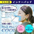 マスク用インナーパッド Mask Plus+クール 90枚入 吸湿冷感機能付 ウイルス対策 熱中症対策 天然コットンでお肌に優しいマスクフィルター 日本製