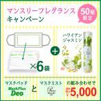 マスク用インナーパッドとマスクミストのセット ジャスミン ウイルス飛沫防止 風邪ウイルス対策 過湿 冷感 夏用 天然コットン マスクフィルター 日本製