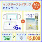 マスク用インナーパッドとマスクミストのセット プルメリア ウイルス飛沫防止 風邪ウイルス対策 過湿 冷感 夏用 天然コットン マスクフィルター 日本製