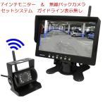 バックカメラセット ワイヤレス接続にも対応  LED18灯  DC12/24V車対応 リモコン付 赤外線暗視カメラ 7インチオンダッシュモニター LP-CMN75