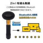 ワイヤレスバーコードリーダー Bluetooth パソコン、スマートフォン対応 有線・無線両方可能 バッテリー内蔵 データ蓄積機能 LP-CT10
