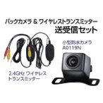 ワイヤレスバックカメラセット 2.4GHz  12V専用  広角170度 ワイヤレストランスミッター  防水・防塵仕様 カメラは人気のA0119N 小型防水カメラ LP-WTA0119