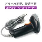 USBレーザーハンディバーコードリーダー 手持ち型バーコードスキャナー LP-LT2013