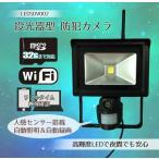 投光器型ワイヤレス防犯カメラ 動体検知センサー付  Wi-Fi接続 屋外使用可 IP56防水仕様 ライト照射範囲30m  500万画素CMOS  LP-LEDSDV002