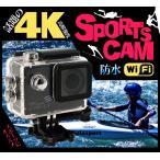 スポーツカメラ 高機能防水 アクションカメラ ドライブレコーダー WiFi対応 バイク、自転車、カート、車に取付可能 LP-SJ9000