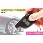 デジタル空気圧計 キーホルダー付き 手軽に空気圧チェック コンパクトで持ち運びに便利 ゆうメール送料無料 LP-VT708