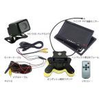 小型バックカメラセット 12V車専用  乗用車 ガイドラインなし 防水、防塵/IP67 7インチ液晶モニター LP-OMT70BK400