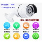 監視カメラ ワイヤレスカメラ IP66防水 1080P 200万画素 COMSセンサー IR-CUT 暗視機能 P2P  動体検知 LP-754GA