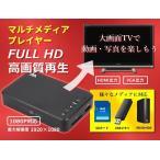 マルチメディアプレーヤー USB/SDカード対応 リモコン付 AV/HDMI/VGA出力可 ミニサイズ フルHD画質 LP-MP400
