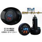 3in1デジタル電圧計+温度計 USB充電ポート付 ボルテージメーター 12V車、SUV/24V トラック/バス対応 LP-VST31