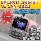 LAUNCH creader VI OBDIIスキャナーツール  OBD2 故障診断機 2.8インチ大画面 カラー液晶 多車種対応 コードスキャナー テスター LP-OBDA0326