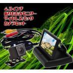 ワイヤレスバックカメラセット 高画質CCDバックカメラ ワイヤレストランスミッター  4.3インチ折りたたみモニター LP-MOT43+B021+WBT100