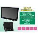 オンダッシュモニター メディアプレーヤー機能  IPS液晶  スピーカー内臓 USBメモリデータ再生対応 HDMI/VGA/RCA入力搭載 10インチ LP-OMT101