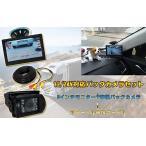 バックカメラセット 5インチモニター  防水暗視バックカメラ 乗用車、トラック、バス、重機等対応 20M映像ケーブル 12/24V対応 LP-OMT50BK500SET