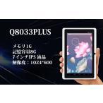 7インチタブレット Android 4.4 4コア Officeなどアプリ搭載WiFIモデル 8GB IPS液晶 1024*600 MicroSD 対応  LP-Q8033PLUS