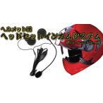 ヘルメット用 バイク用ヘッドセットインカムシステム ステレオスピーカーマイク付 LP-bkh113