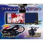 ワイヤレスバックカメラセット バックカメラ ワイヤレストランスミッター  7インチルームミラーモニター LP-L0416WBT100BK006