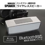 Bluetoothワイヤレススピーカー 有線接続可 microSD再生機能 ノイズ低減機能搭載 ハンズフリー通話対応 LP-BTBS815
