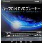 ショッピングdvd 激安!ハーフDIN DVDプレーヤー USB端子/SDカードスロット VCD/MP3/CD  LP-D0009
