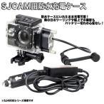 SJCAM正規品 防水充電ケース シガーソケット SJ4000/SJ4000WiFi/SJ4000Plus対応 バイク ボート LP-SJPTS4K