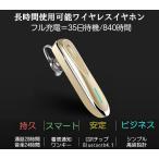 ワイヤレスイヤホン 着信電話番号音声案内 スマホ/タブレット対応 ステレオ 高音質 マイク搭載 ハンズフリー通話対応 Bluetooth4.1 LP-BTRK1