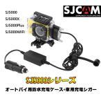 SJCAM SJ5000シリーズスポーツアクションカメラアクセサリーキット  バイク用防水ケース + 充電器 SJ5000 SJ5000WiFi SJ5000Plus SJ5000X対応 LP-SJPTS5K
