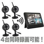 ワイヤレスカメラセット カメラ4台同時録画可 防水カメラ マイクロSDカードに録画 7インチモニター  日本語メニュー LP-W8904