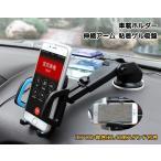 スマートフォン用車載ホルダー 伸縮アーム エアコン吹き出し口取り付けクリップ式スタンド付き LP-CSTD21