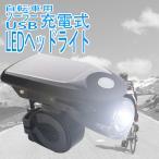 自転車用ヘッドライト LED USB充電可能 ソーラーパワー コンパクト設計 240Lm 防水 LP-SSLED3W