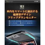 12.1インチ デジタルスクリーンフリップダウンモニター IRヘッドホン対応 LEDライト 七色から選択可能 EONON LP-L0152