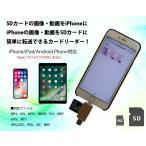 iOS・Android対応 カードリーダー3in1 USB2.0 カードリーダー iDiskk Pro対応 外部ストレージ LP-IDR02